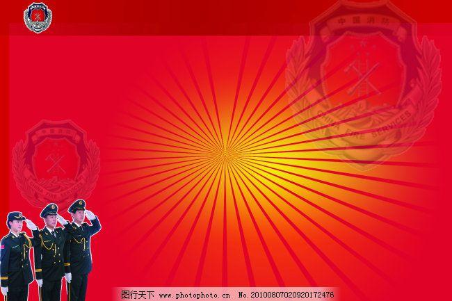红色边框宣传栏