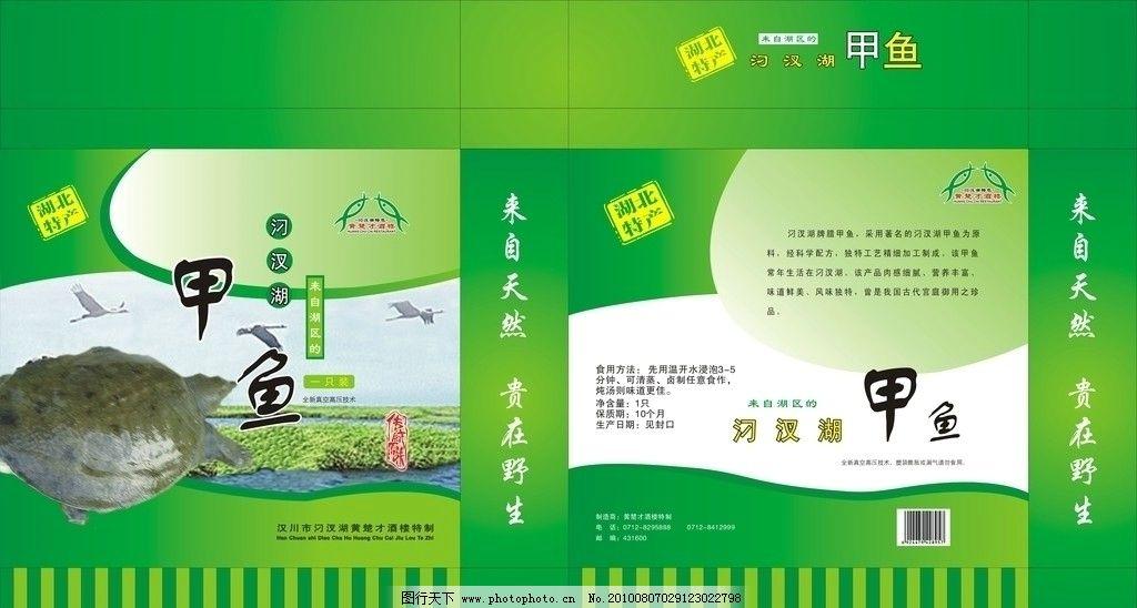 甲魚包裝 甲魚 包裝盒 綠色包裝盒 綠色甲魚包裝盒 包裝設計 廣告設計