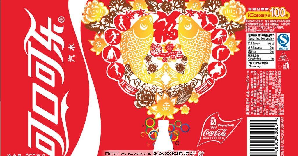 可口可乐包装图片图片