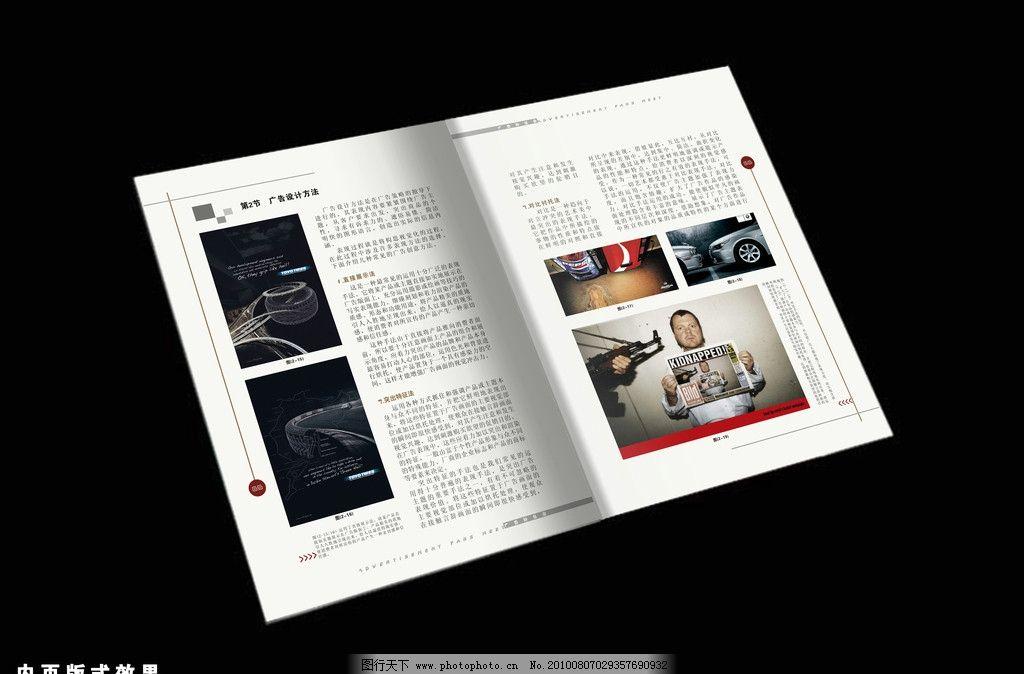畫冊內頁板式設計圖片