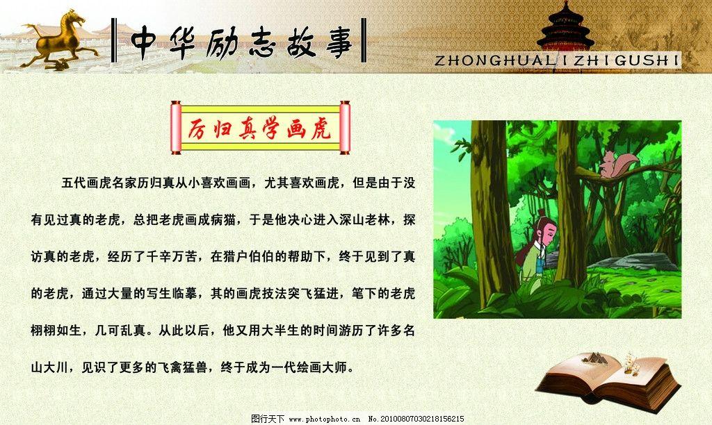 中华励志小故事图片_展板模板_广告设计_图行天下图库