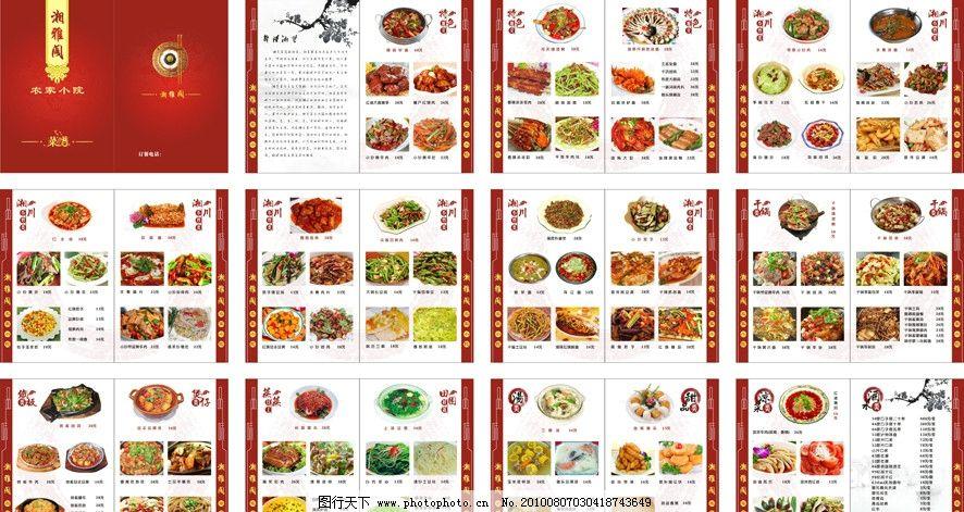 菜谱菜单 菜谱封面 碗 干锅 蒸菜 汤 铁板 特色菜 湘菜 菜单菜谱 广告