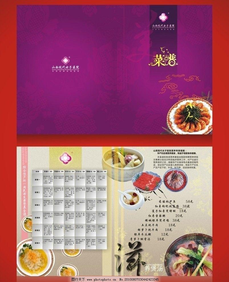 封底 高档 点菜 星级 册子 酒水 菜单 设计 vi系列 菜单菜谱 广告设计