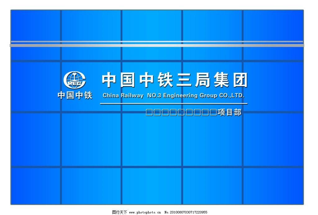 会议室 项目部 背景墙 标示 中铁三局 中铁 三局 模板 企业文化 标牌图片