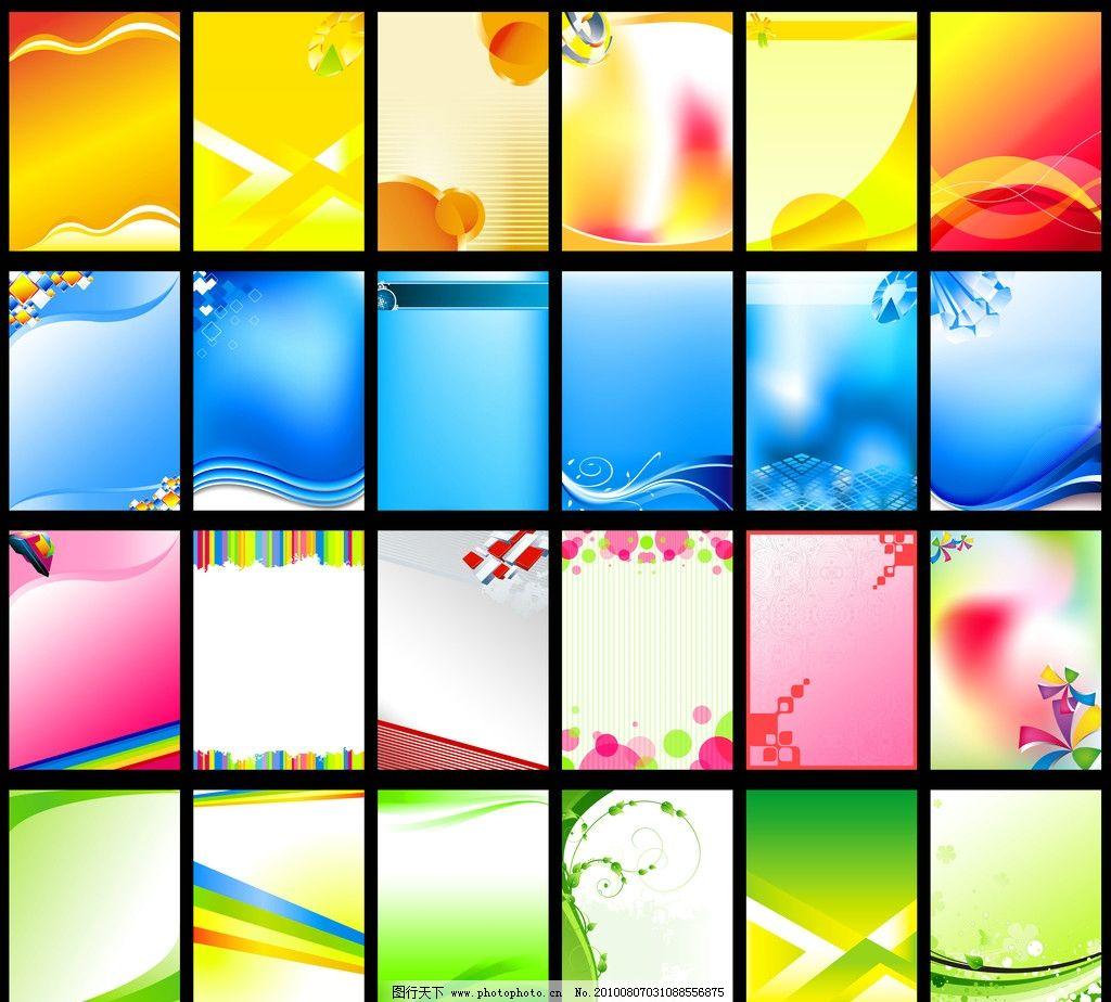 背景 制度框 花边 红色 黄色 蓝色 绿色 时尚 花纹 图框 展板设计