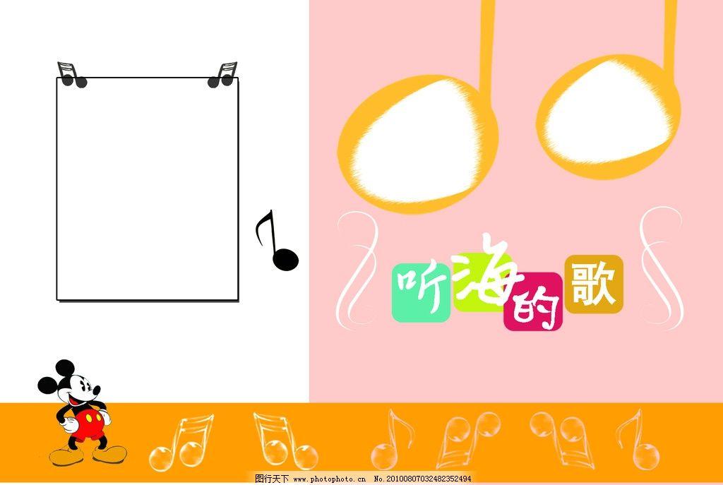 儿童模板 儿童 模板 摄影 米奇 听海的歌 音乐 相册设计 摄影模板