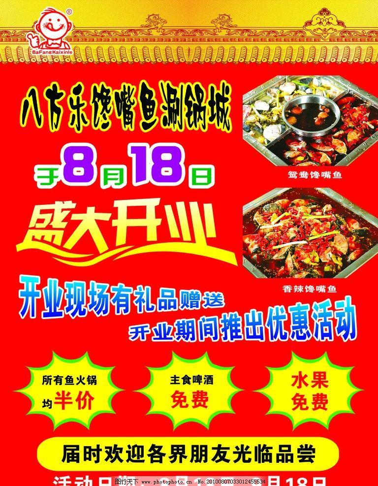 馋嘴鱼火锅 涮锅 开业海报 北京八方开心乐 psd分层素材 源文件 30dpi