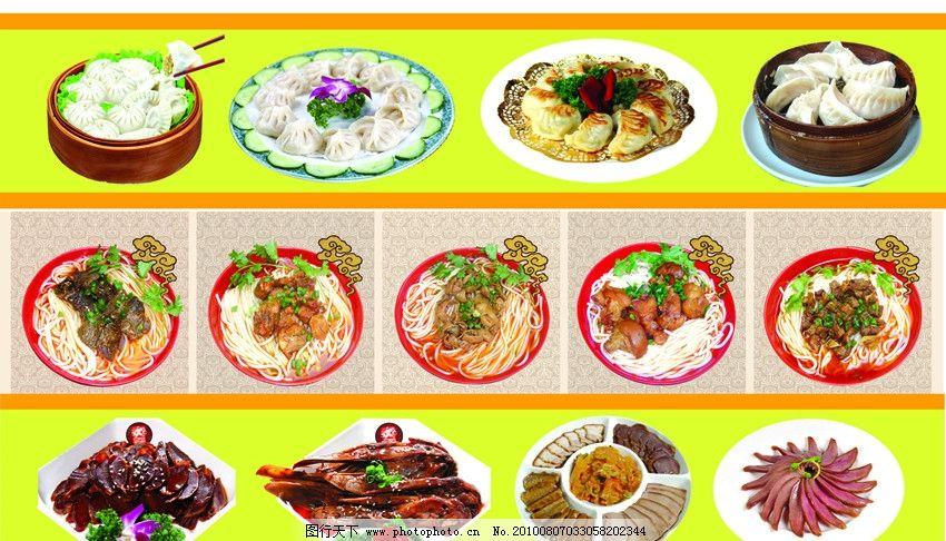 菜谱 粉 卤菜 包子 饺子 煎饺 鸡鸭 拼盘 蒸饺 藕 牛肉图片