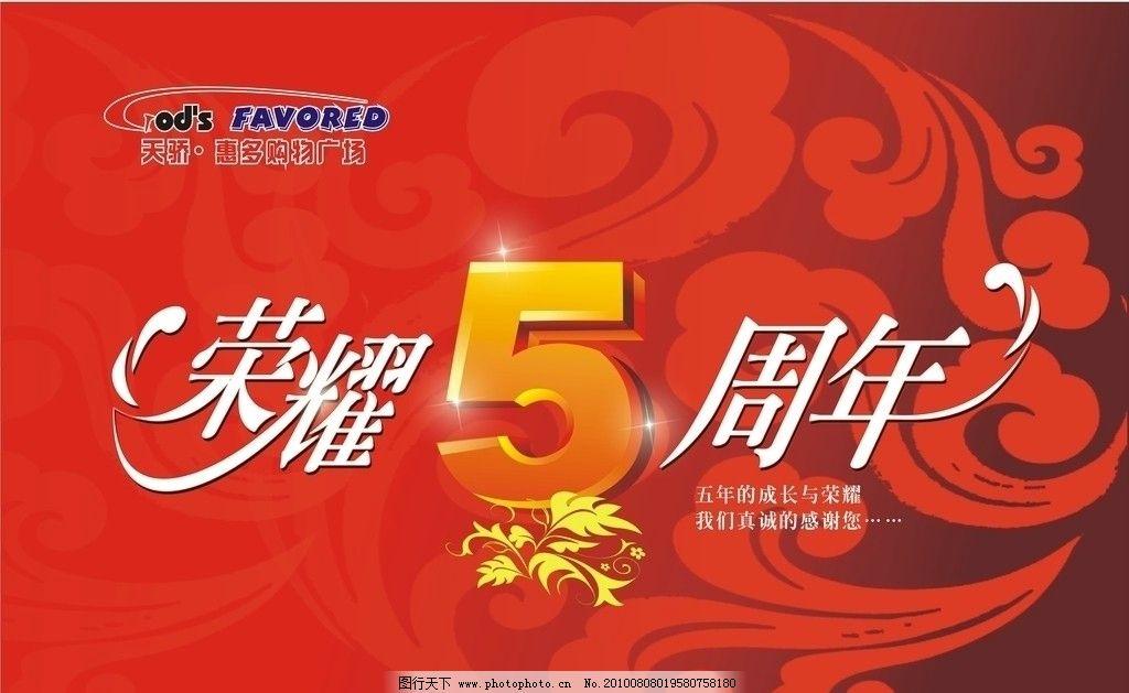 五�y.b�ab[ؙ:d�:!&�k��.b_店庆五周年图片