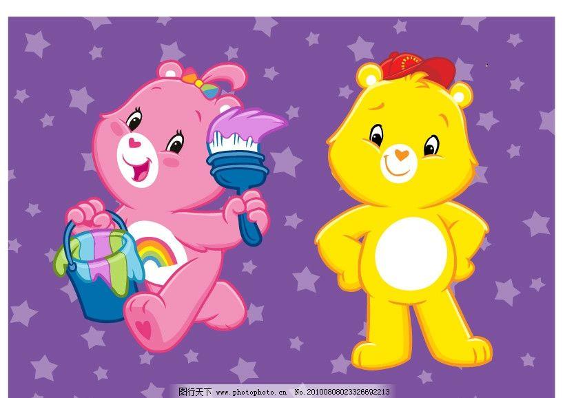 彩虹熊 小熊 可爱 卡通熊 动物 熊 熊宝宝 彩虹 书本      卡通明星