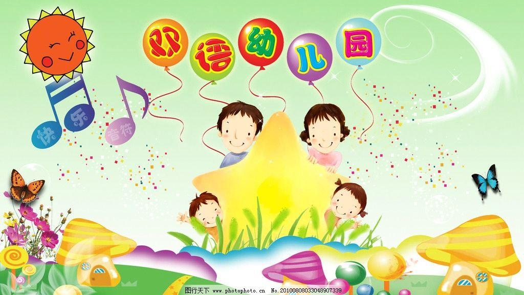 卡通 幼儿园 幼儿素材 太阳 卡通人物 卡通背景图 源文件