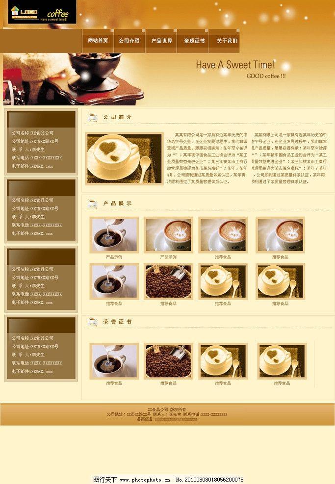 企业网页模板 网页模板 网页设计 网页banner 中文模版 源文件 72dpi