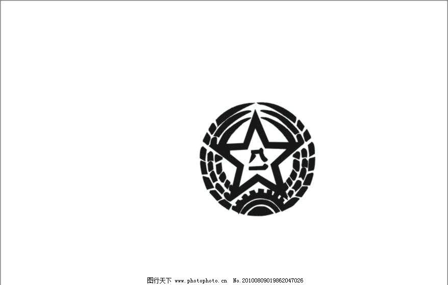 八一徽章 八一 建军 徽章 素材 矢量 公共标识标志 标识标志图标 cdr