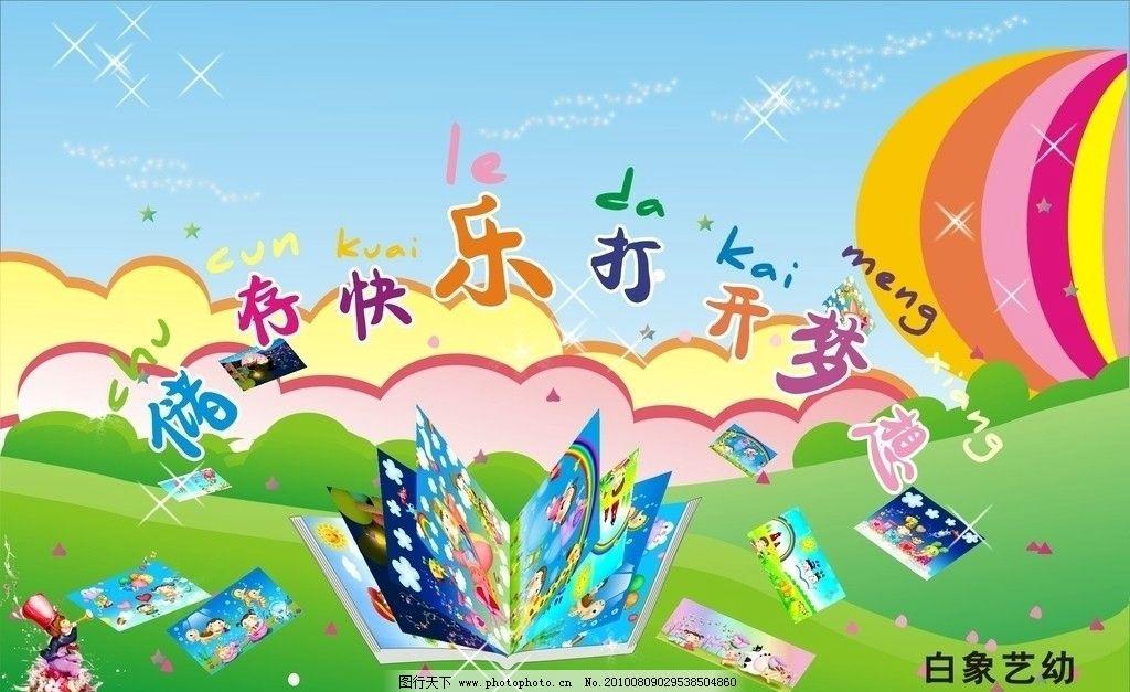 幼儿园 卡通 形象墙 背景 卡通图 草地 儿童 广告设计 矢量 cdr