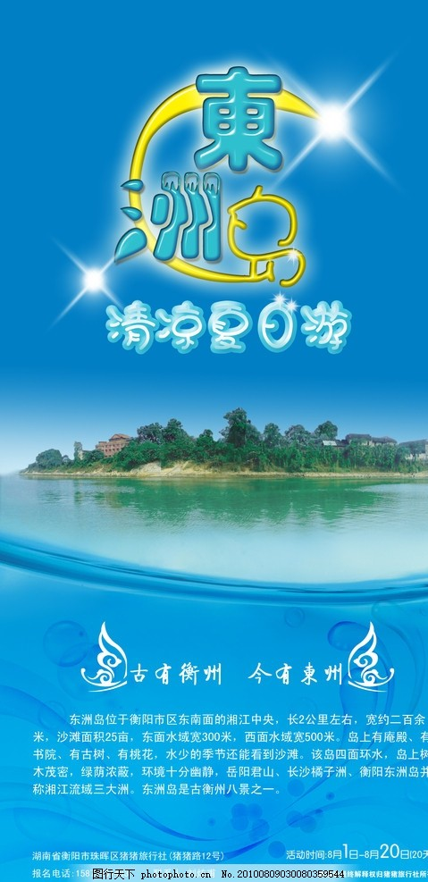 衡阳东洲岛 旅游 宣传单 海报 水晶蓝 宝蓝 广告设计模板 源文件