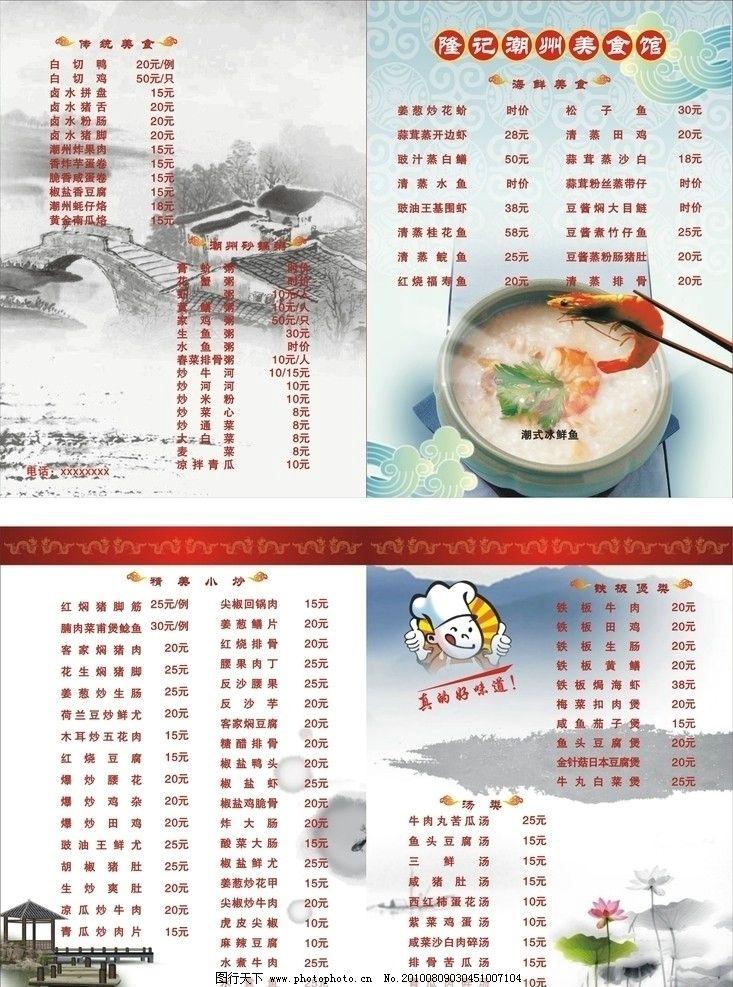 精美山水底纹 传统美食 砂锅粥菜单 精美小炒 铁板煲类 汤类 潮式冰鲜