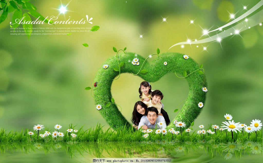 和谐家庭 心形 水 幸福家庭 家庭生活 人物 花 树 草坪 旅游 背景