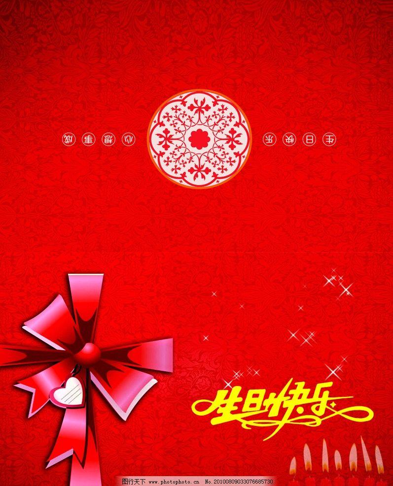 贺卡 生日快乐 花纹 生日蜡烛 爱心 蝴蝶结 红色背景 psd分层素材 源