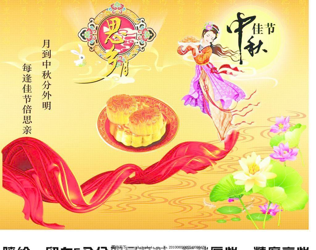 背景素材 彩云 嫦娥 广告设计 荷花 飘带 仙女 玉兔 中秋背景矢量素材