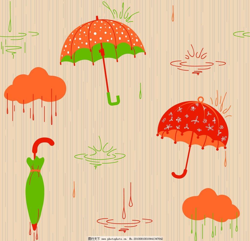 卡通 伞 卡通画 雨伞 雨点 背景 云彩 风景漫画 动漫动画 设计 300dpi