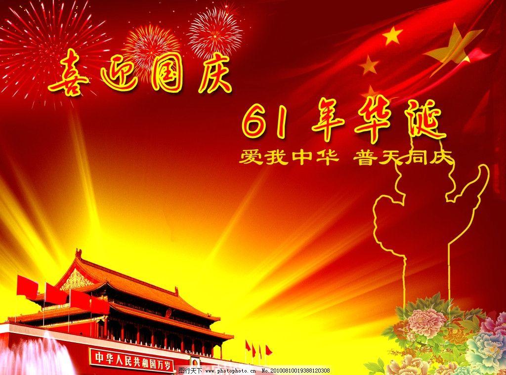 国庆 10月1日 天安门 红旗 牡丹花 烟花 国庆节 节日素材 源文件库