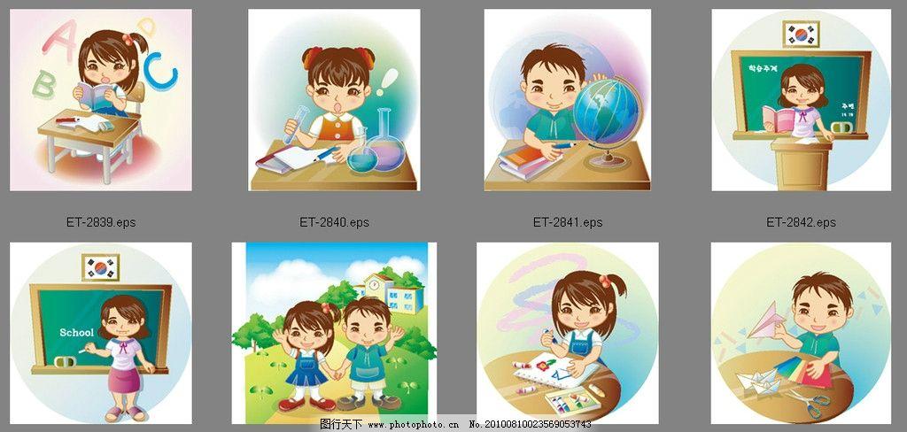 可爱风格的儿童矢量插画图片