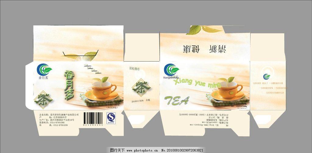 茶叶包装设计 茶叶 包装盒