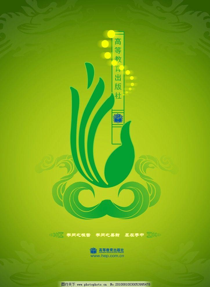 文化类      佛手 祥云 出版社 海报 招贴设计 海报设计 广告设计模板