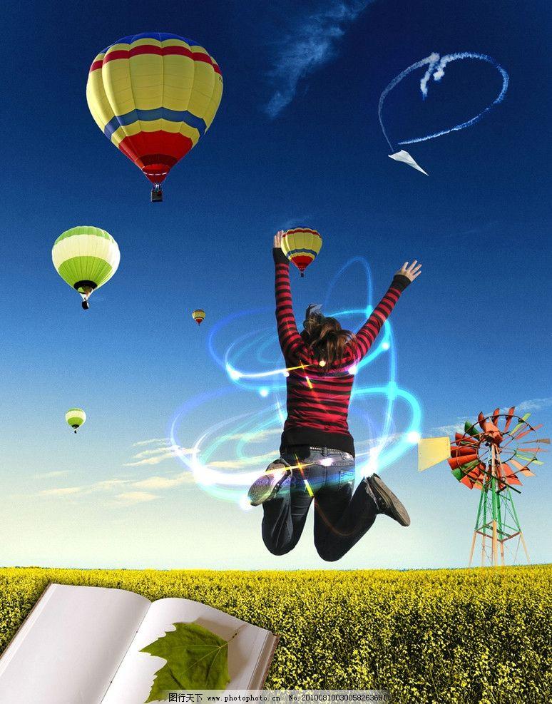 广告设计 海报设计  户外风景设计 户外 风景 女孩 跳跃 氢气球 野