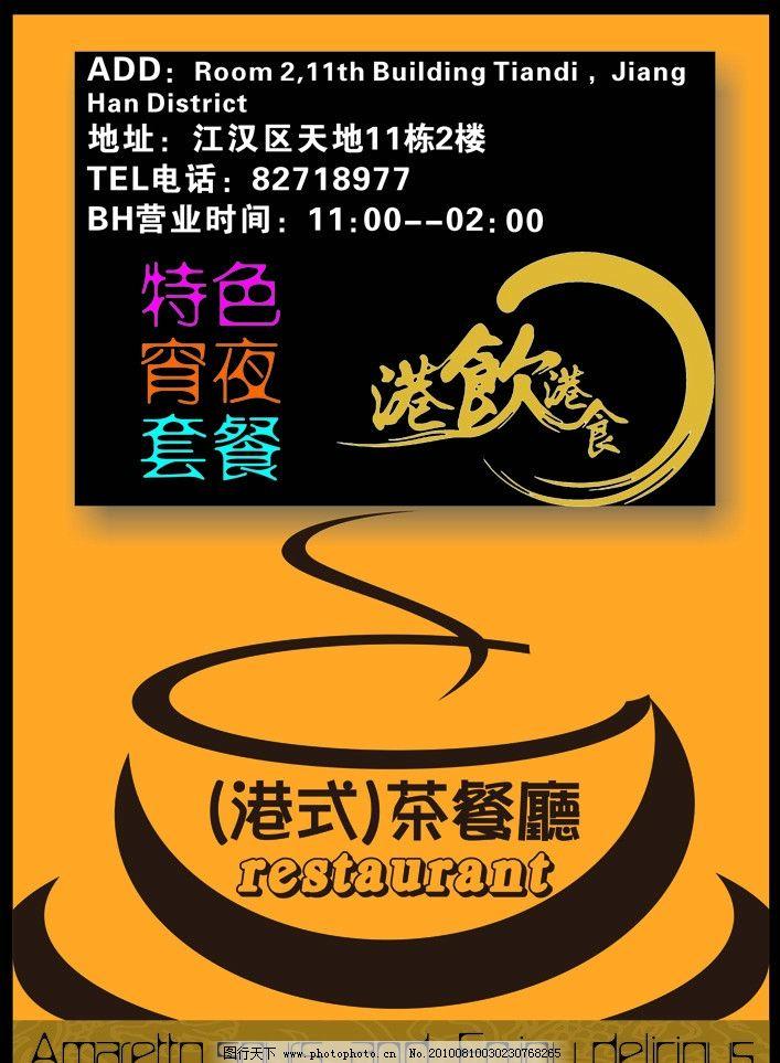 港式餐厅 茶饮 咖啡标志 dm宣传单 广告设计 矢量 cdr