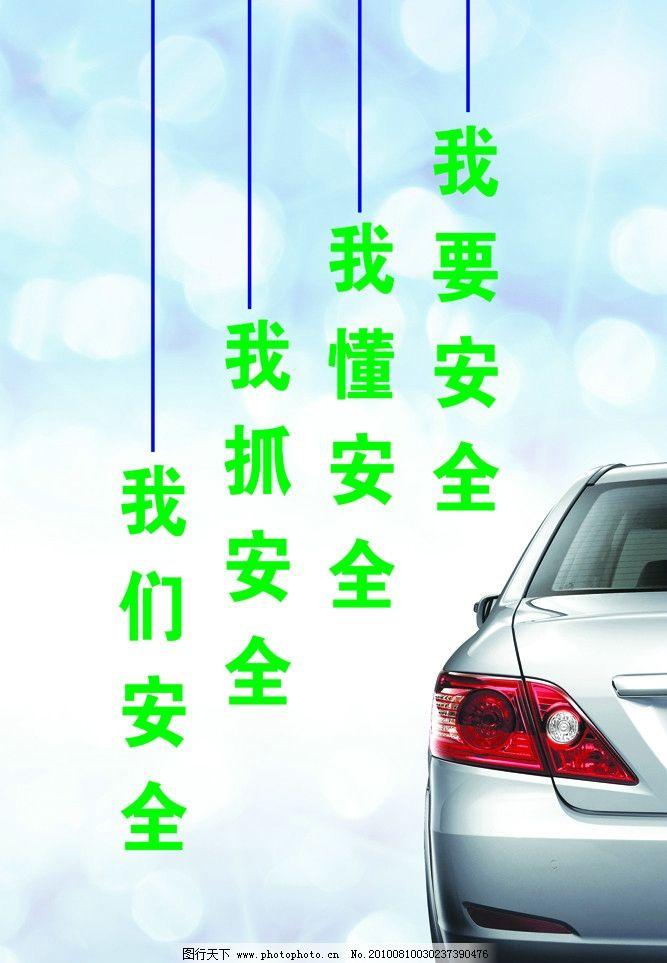 我要安全 我懂安全 安全 企业标语 企业文化 汽车 背景 展板模板 广告