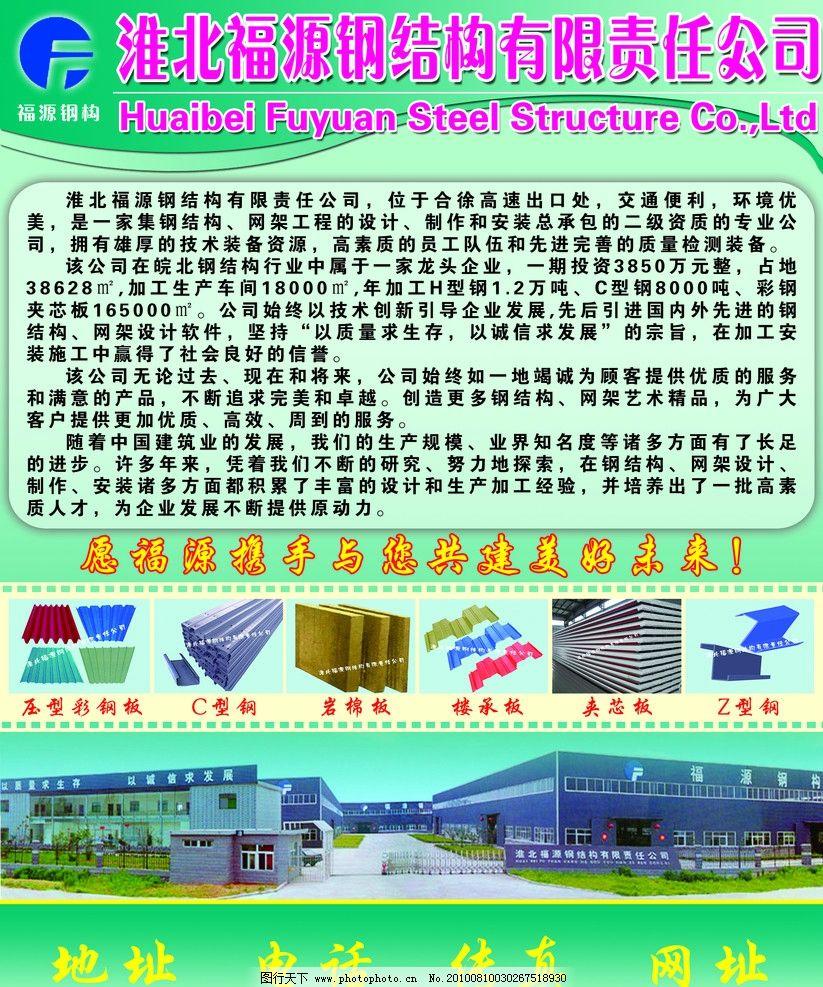 福源 钢结构 x型钢 岩棉板 楼承板 夹芯板 压型彩钢板 dm宣传单 设计