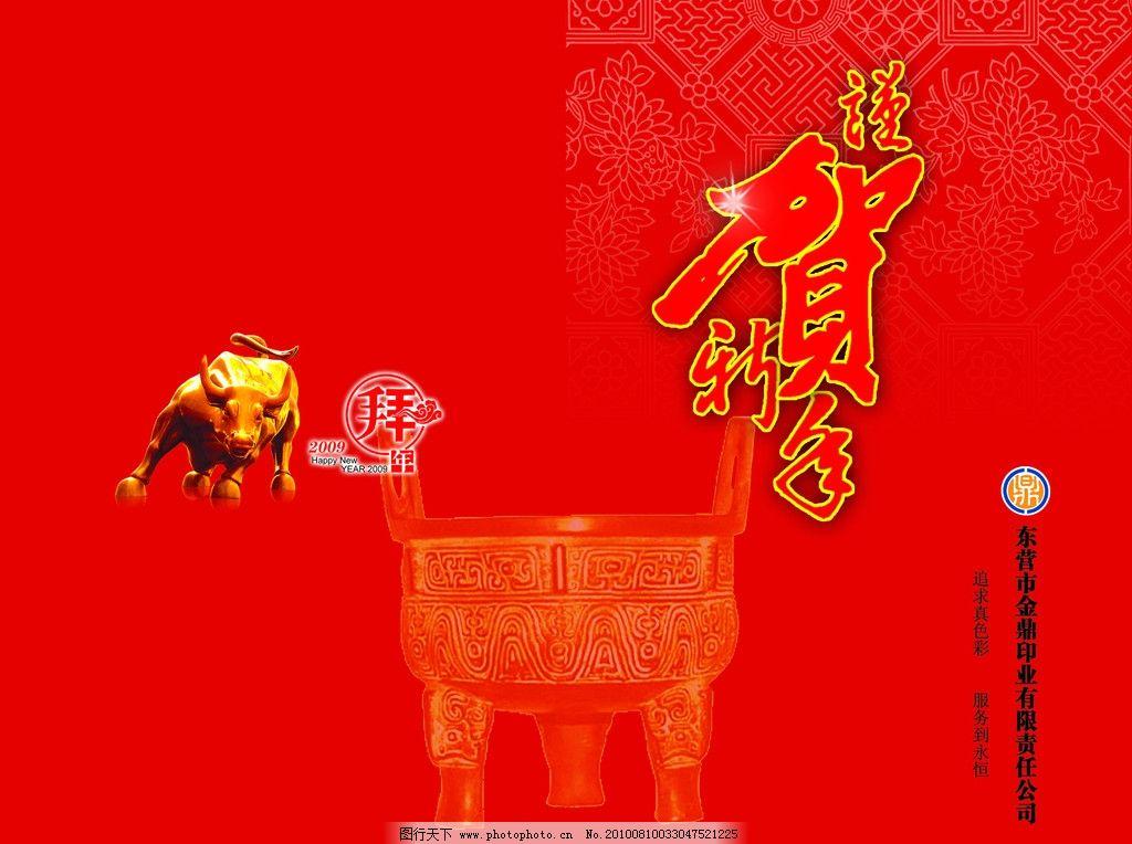 贺卡封面 金鼎 牛 拜年 设计底纹 谨贺新年 印刷封面 分层 新年节日