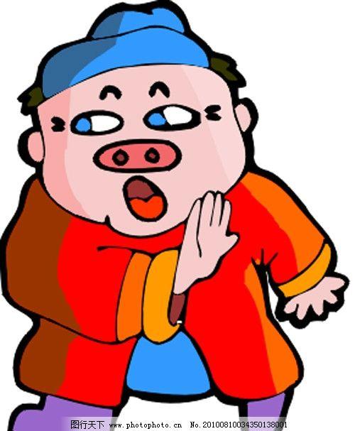 猪八戒图片,可爱 卡通 漫画 矢量素材 可爱卡通动物