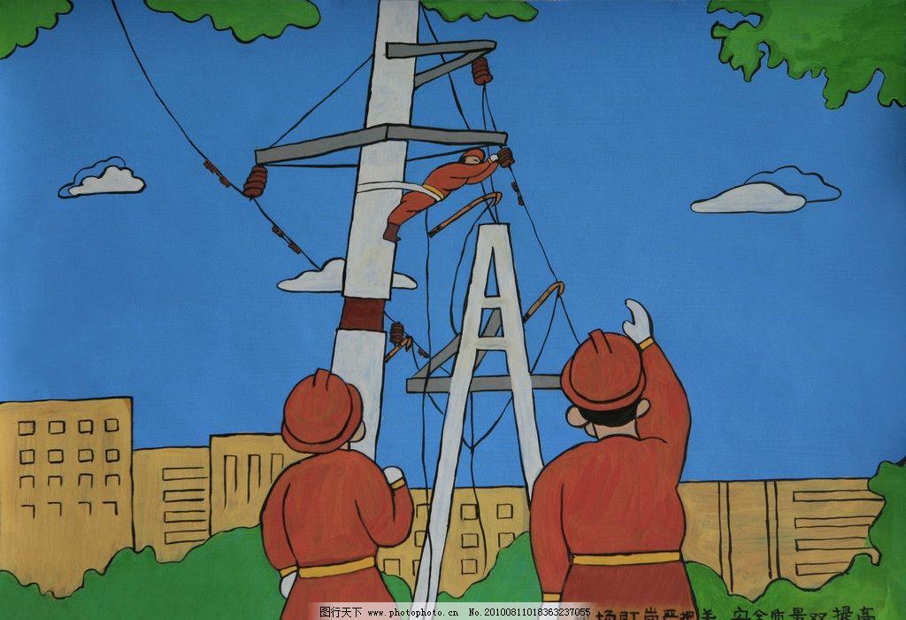 供电工区漫画 卡通漫画 关于线路安全 时时刻刻把安全记在心中 动漫