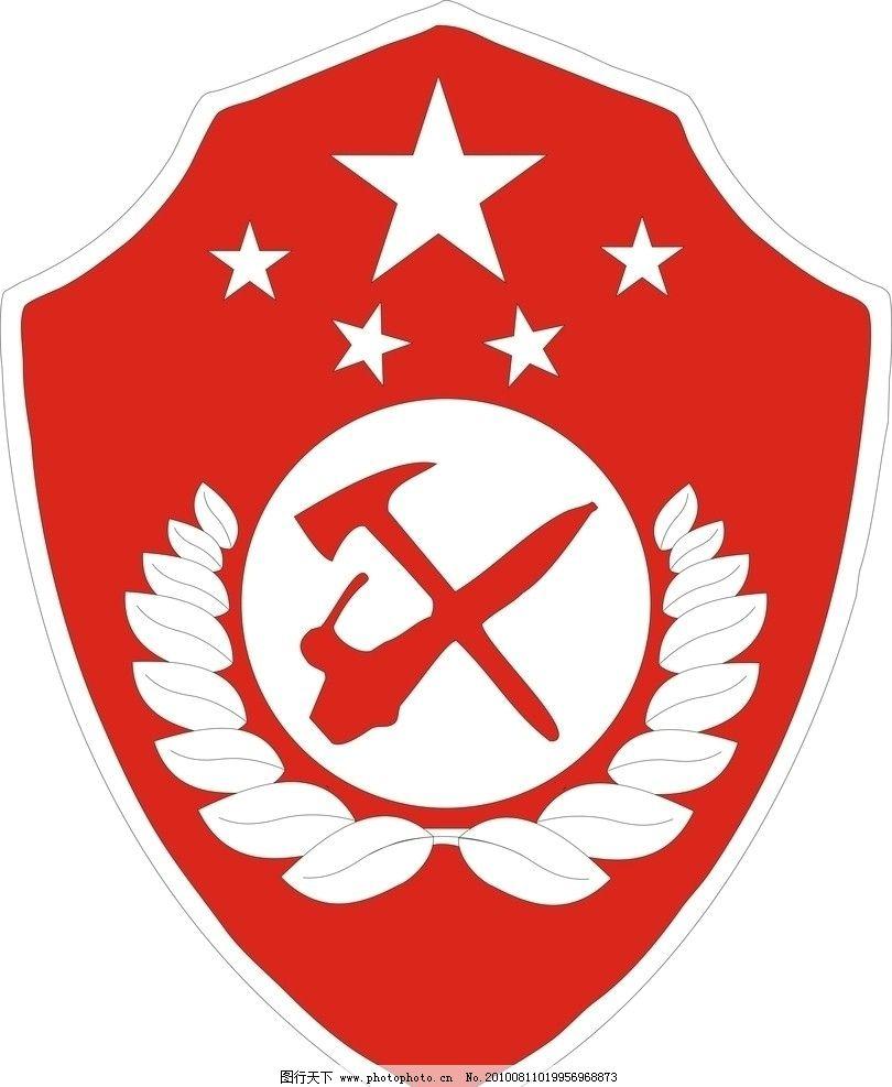 消防logo logo设计 logo大全 logo公司 logo标志 logo素材 logo矢量