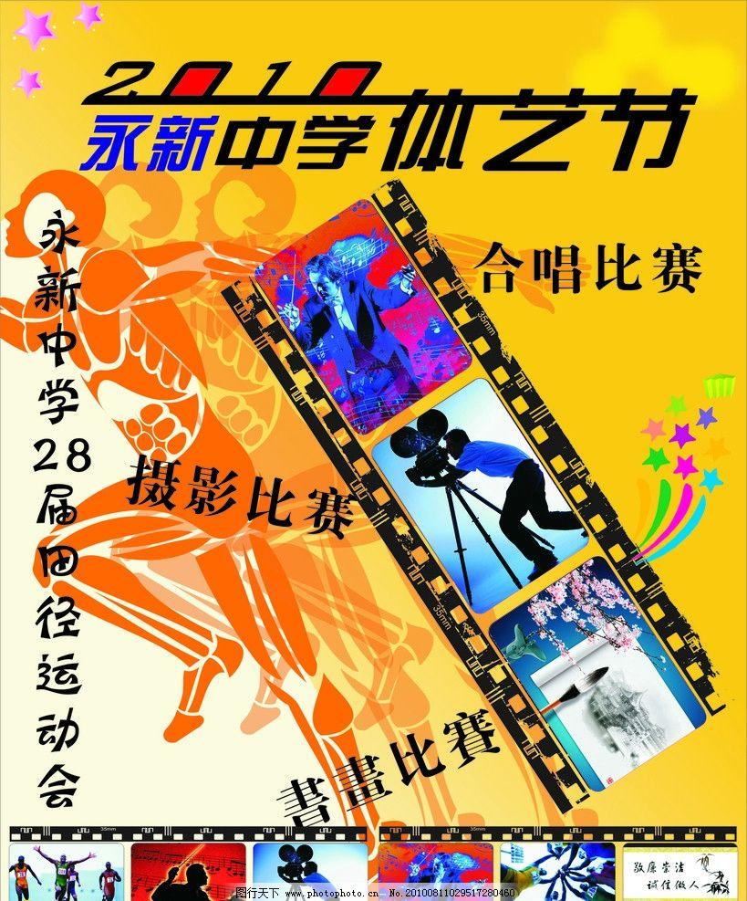 体艺节运动会海报图片