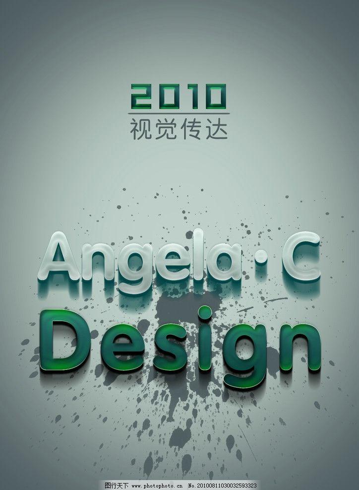 艺术字体设计 塑胶字体 光感字体 海报字体 喷墨效果 海报设计 广告