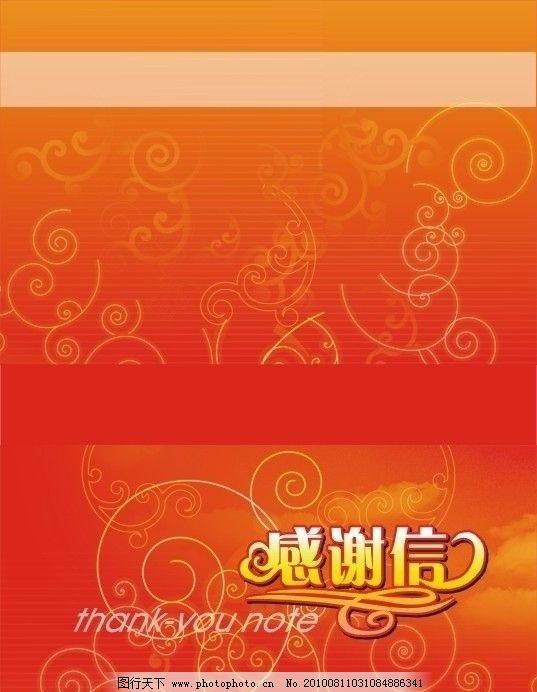 感谢信 花纹 花朵 红色 其他设计 广告设计 矢量 cdr