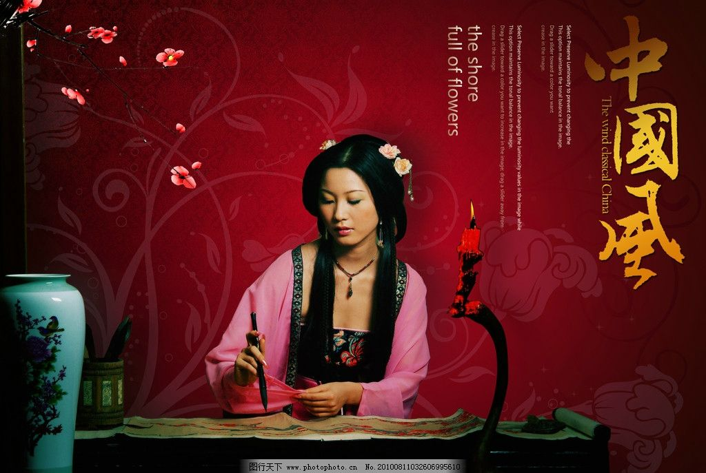 中国风美女写意人物模板图片