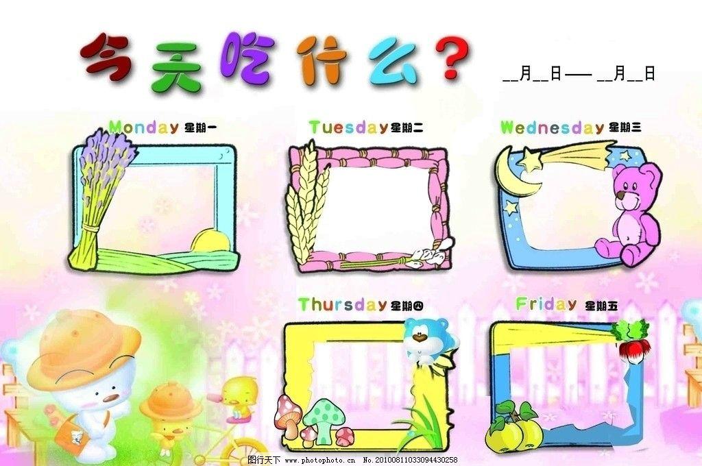 食谱 卡通画 粉色背景 卡通边框 海报 psd分层素材 源文件 72dpi psd