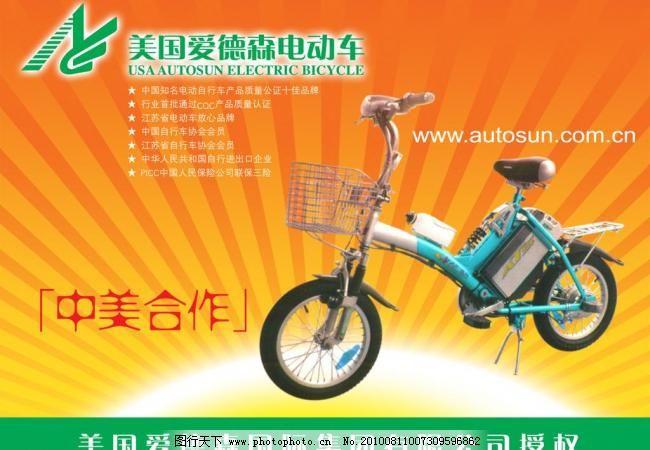 背景图片 素材 图片素材 电动车/爱德森电动车图片