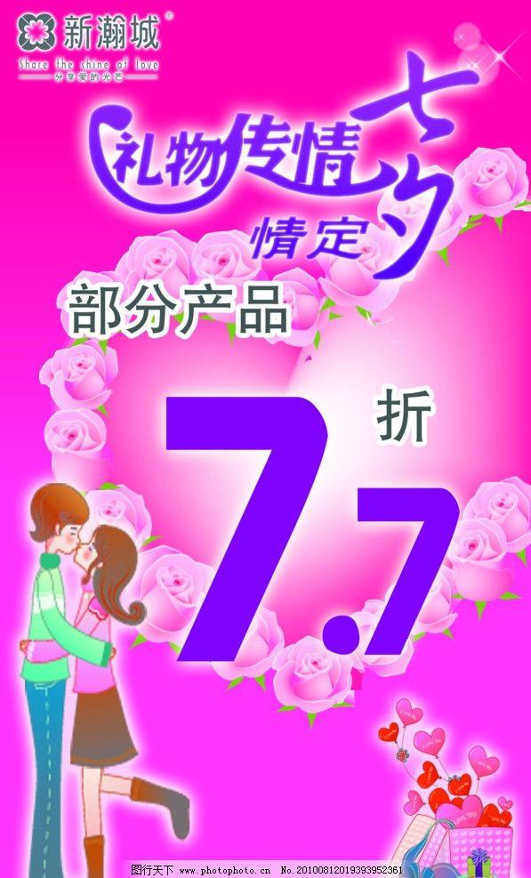 七夕促销 七夕 情人节 卡通 情侣 礼物 海报 pop 折扣 七夕节 节日