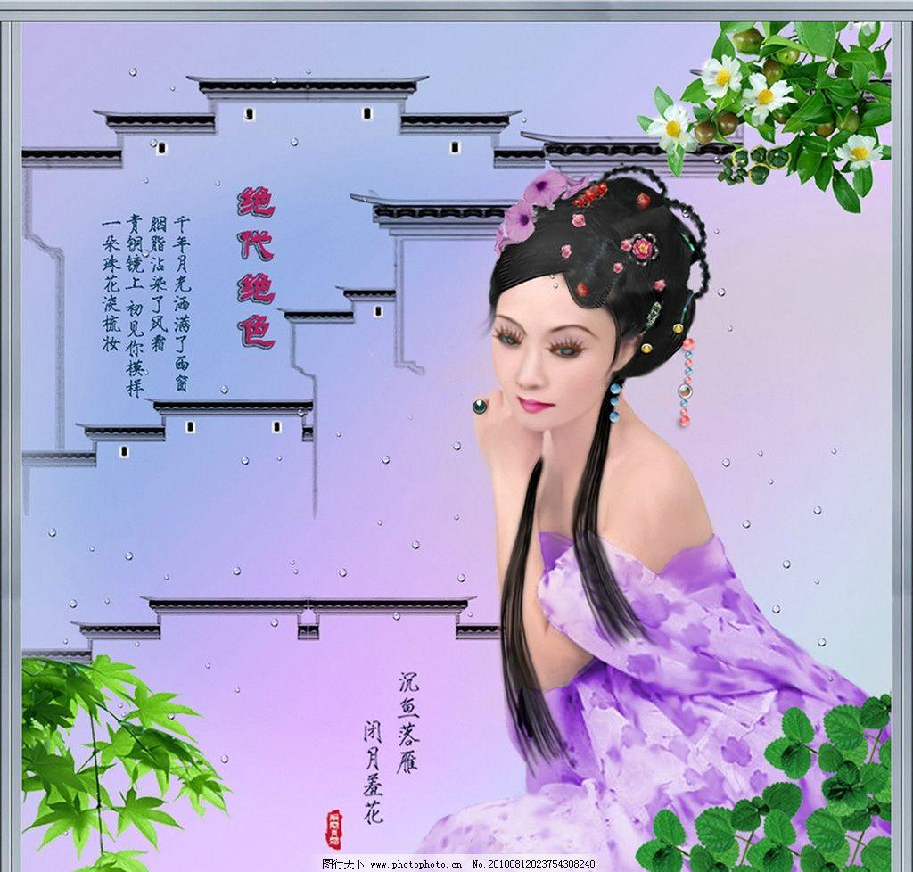 绝代绝色 鼠绘人物 手绘美女 女性妇女 人物图库 设计 240dpi jpg