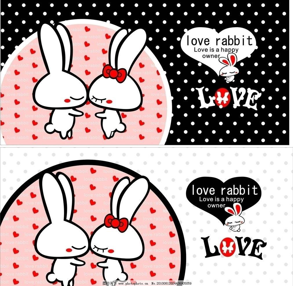 爱心兔 韩国卡通 可爱 love 爱心 蝴蝶结 圆点 圆圈 可爱卡通 野生