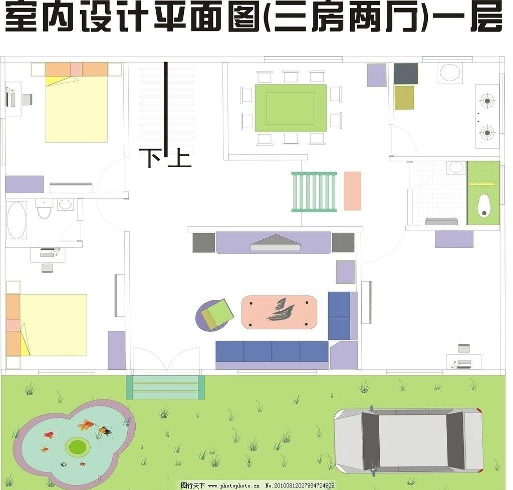 室内平面设计 手工制作 室内设计 平面设计 汽车 房子 房间 房屋 花园