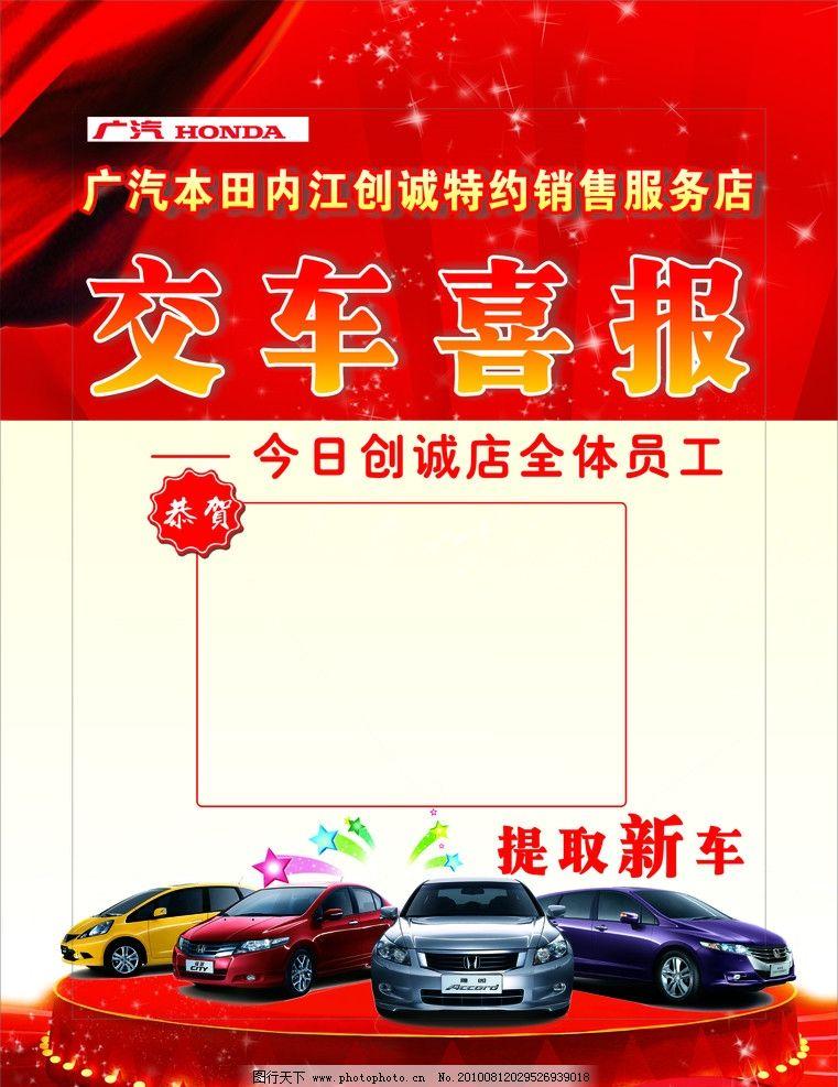 汽车广告宣传海报图片_设计案例_广告设计_图行天下