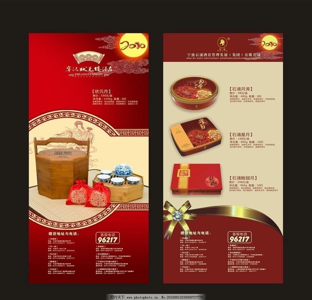 易拉宝 红色 古典 月饼盒 秋月 嫦娥 中秋 中秋节 蝴蝶结 海报设计 广