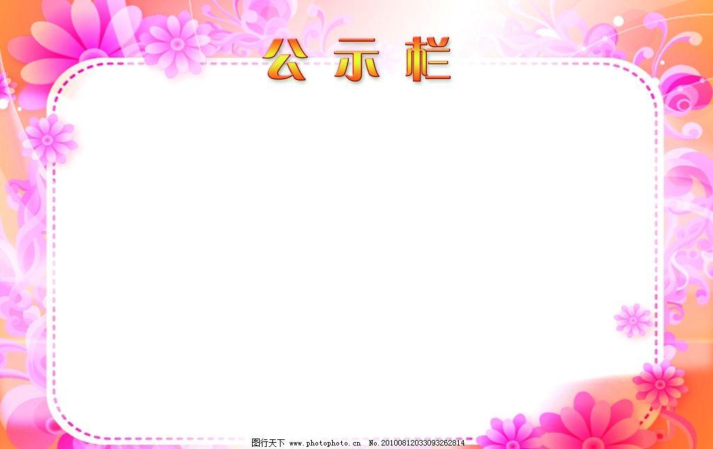 公示栏 花边 红色 玫瑰红 框 边框 psd分层素材 源文件 60dpi psd
