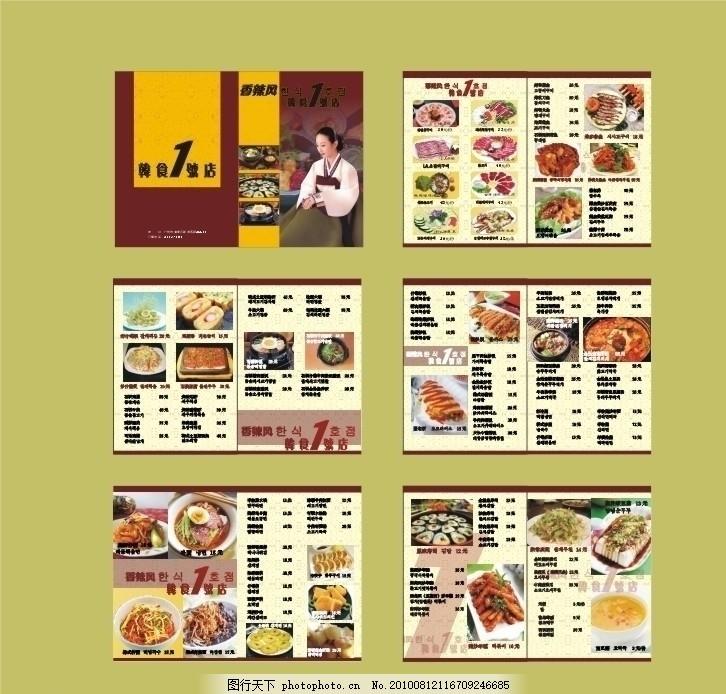 菜牌 菜谱 韩国 韩式 韩食 韩风 食物 漂亮 高档 美味 菜单菜谱 广告
